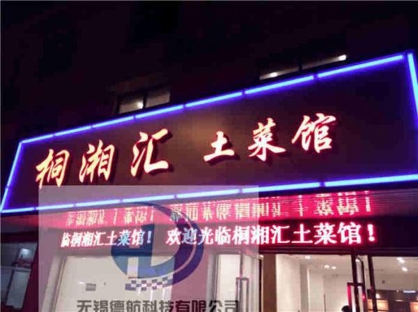 桐湘汇-土菜馆