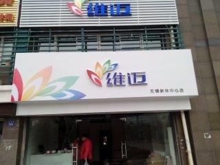 维迈新体中心店
